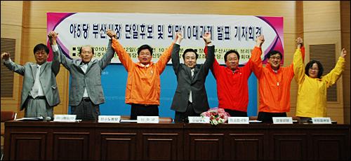 부산지역 야5당 대표와 시민사회대표단은 12일 부산시의회 브리핑룸에서 부산시장 야권단일후보로 민주당 김정길 후보를 확정한 뒤 손을 들어 인사하고 있다.