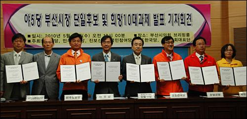 부산지역 야5당과 시민사회대표당은 12일 부산시의회 브리핑룸에서 '희망 10대 과제'에 합의한 뒤 서명지를 들어보이고 있다.