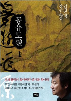 김진명 소설 <몽유도원> 겉그림.
