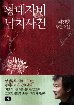 김진명 소설 <황태자비 납치사건> 겉그림.