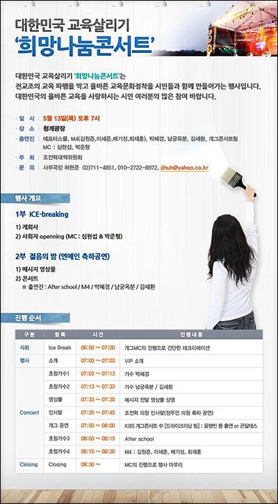 '조전혁 콘서트' 포스터