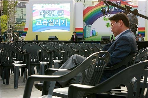 법원 판결을 무시하고 전교조 등 교원단체 명단을 공개해서 강제이행금을 물게 된 한나라당 조전혁 의원이 13일 오후 서울 청계광장에서 자신을 돕기 위해 개최되는 콘서트를 앞두고 의자에 앉아 생각에 잠겨 있다.