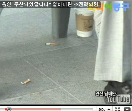 <미디어몽구> 동영상을 분석한 결과 조 의원이 담배를 피운 뒤 땅 위에 그대로 버린 것으로 보인다.