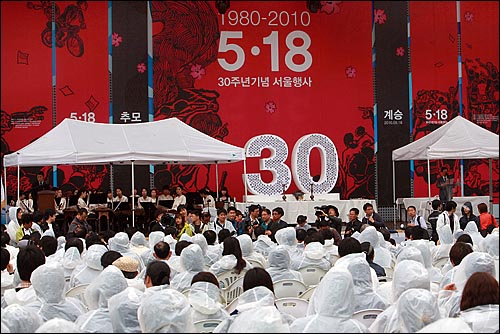 '5.18 민중항쟁 제30주년 서울 행사 기념식'이 18일 오전 서울시청앞 서울광장에서  열리고 있다.