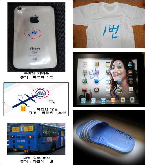 인터넷에 돌아다니는 각종 '북한산' 물품들