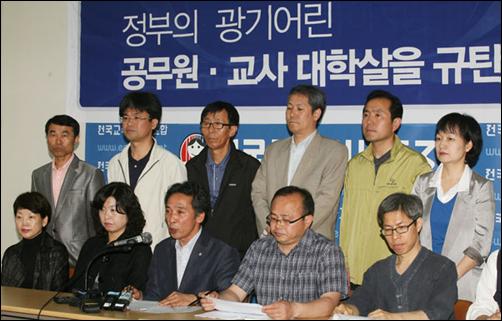 """""""정부의 광기어린 공무원, 교사 대학살을 규탄한다"""" 전교조와 전공노는 23일 서울 영등포 본부 대회의실에서 기자회견을 열고 전면 대응을 선언하고 나섰다."""