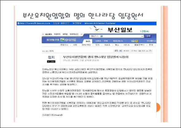 부산유치원연합회가 한나라당 입당원서를 돌렸다는 부산일보 기사