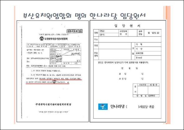 부산유치원연합회가 돌린 한나라당 입당원서와 이에 대해서 경고 처분만 했다는 부산선관위의 공문