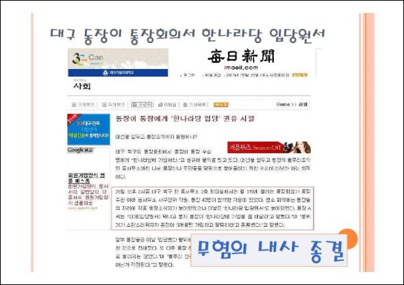 대구북구의 동장이 통장회의를 소집하여 한나라당 입당원서를 강요했다는 대구매일신문 보도. 당시 관건 선거 논란이 강하게 일었으나 무혐의 처분을 받았다.