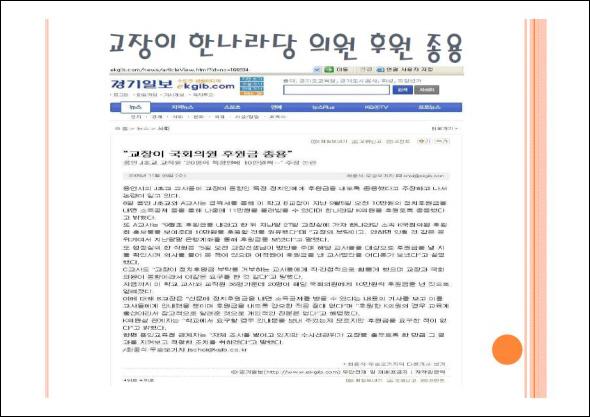 2005년 11월 경기도의 한 교장이 교사들을 일일이 불러 한나라당 국회의원에게 정치후원금을 보내도록 했다는 경기일보 기사