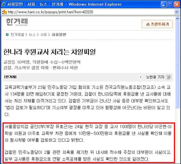이주호 교육부 차관과 한나라당 의원들이 교원의 정치후원금 받았다는 한겨레 신문 기사