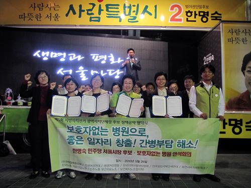 보호자 없는 병원 실현을 위한 연석회의는 5월 25일, 오후 8시, 명동 밀리오레 앞에서 한명숙 민주당 서울시장 후보와 공약협약식을 진행했다.