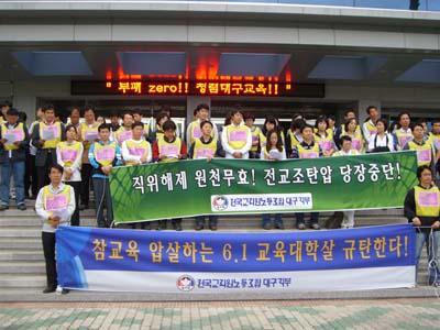민주노동당에 후원금을 낸 혐의로 징계대상자가 된 23명의 교사와 전교조 조합원들이 대구시교육청 현관 앞에서 기자회견을하고 있다.