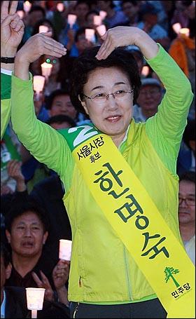 한명숙 민주당 서울시장 후보가 30일 저녁 서울 광화문 광장에서 열린 '생명과 평화를 위한 서울마당'에서 시민들에게 지지를 호소하며 손으로 하트 모양을 만들어 보이고 있다.