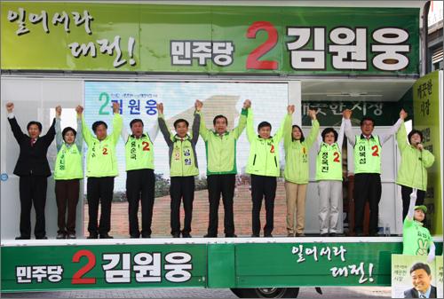 민주당 김원웅(오른쪽에서 다섯 번째) 대전시장 후보가 한광옥 중앙선대위 공동위원장 및 중구지역출마자들과 함께 손을 들어 지지를 호소하고 있다.