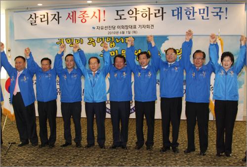 자유선진당 염홍철(가운데) 대전시장 후보가 1일 오전 이회창 대표 등과 함께 승리를 자신하는 '만세삼창'을 하고 있다.