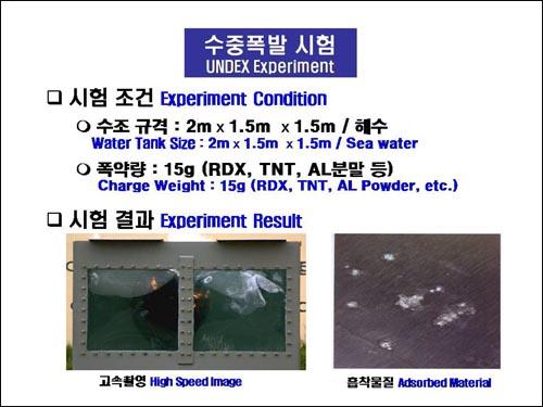 수중폭발시험 관련 자료
