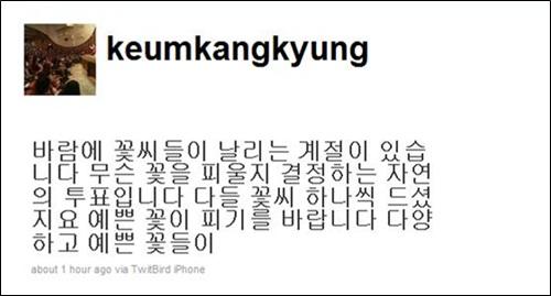 김제동이 자신의 트위터에 올린 투표독려 글