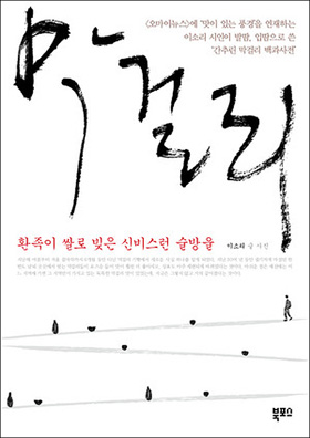 <막걸리> 표지 사진