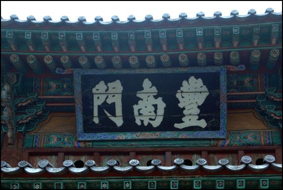 풍남문 성 밖인 옹성쪽에서 바라보면 풍남문이라는 현판이 걸려있다.