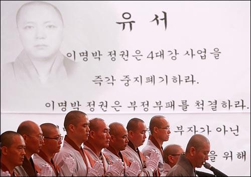 '문수 스님 소신공양 국민추모제'가 열린 5일 저녁 서울 종로구 조계사에서 중앙승가대학교 동문들이 천도의식을 하고 있다.