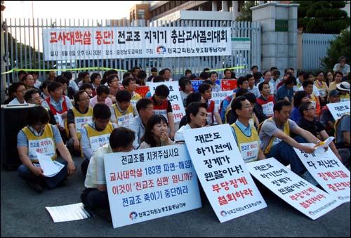 8일 저녁, 전교조 충남지부 소속 교사 150여 명이 충남도교육청 앞에서 결의대회를 열고 무기한 천막농성을 시작했다.