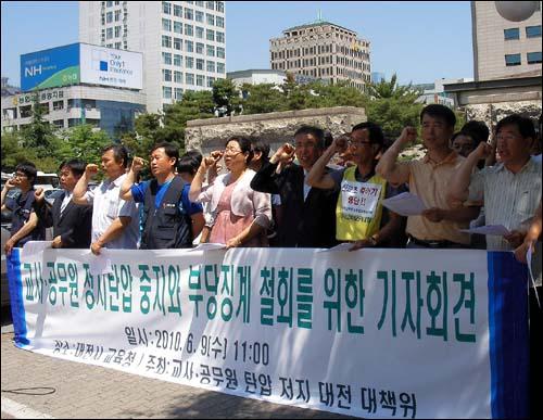 9일, 대전지역 시민사회단체와 정당 관계자들이 대전시교육청 앞에서 정치 탄압 중지와 부당징계 철회를 요구하는 기자회견을 하고 있다.