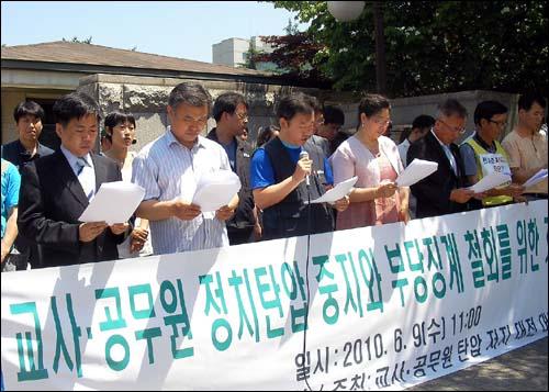 9일, 대전지역 여러 단체 관계자들이 교사와 공무원에 대한 정치 탄압을 중지하고 부당징계를 철회하라는 기자회견을 열고 있다.