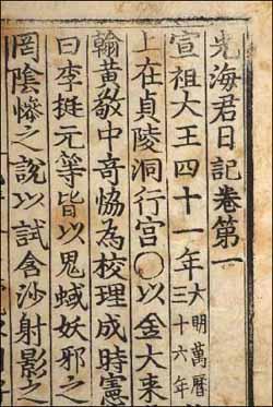 광해군이 임금으로서 통치한 기간의 역사를 다루고 있는 <광해군일기>. 광해군이 폐위되었기 때문에 '실록' 대신 '일기'라는 표현이 사용되었다.