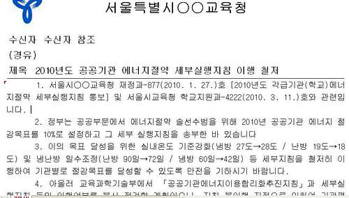 서울의 한 지역교육청이 이 지역 초중학교에 보낸 공문.