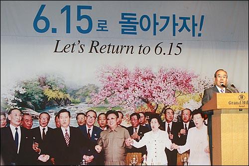 임동원 전 통일부 장관이 15일 저녁 서울 홍은동 그랜드힐튼호텔 컨벤션센터에서 열린 '6.15 남북정상회담 10주년 기념 학술회의 및 만찬'에서 개회사를 하고 있다.