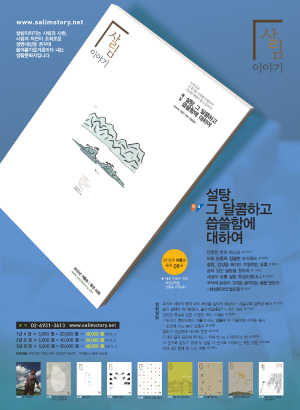 표지 <살림이야기> 여름호 제 9호 표지