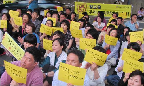 """부산시 교육청 앞에 모인 선생님들, """"참교육 선생님을 지켜주세요."""" 지난 5월 22일 교과부는 전국 134명(부산 23명)의 전교조 교사를 파면 해임시키겠다고 공표했다."""