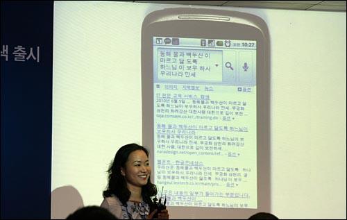 16일 오전 서울 역삼동 구글코리아 사무실에서 열린 기자간담회에서 이해민 구글코리아 모바일프로덕트매니저(PM)가 한국어 음성 검색을 시연하고 있다.