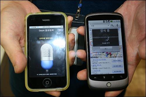 아이폰 다음 음성 검색(왼쪽)과 넥서스폰 구글 음성 검색 비교 모습. 검색 결과는 비슷했지만 검색 속도는 구글쪽이 좀 더 빨랐다.