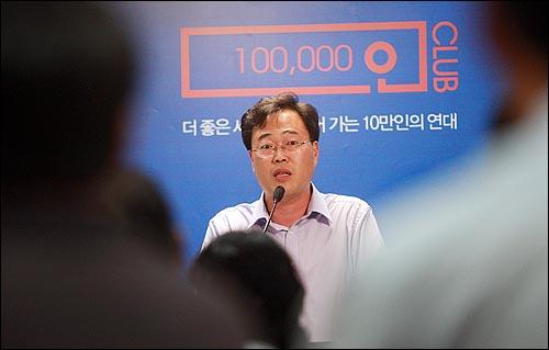 김기식 참여연대 정책위원장이 16일 저녁 서울 마포구 상암동 <오마이뉴스> 대회의실에서 열린 '오마이뉴스 10만인 클럽 특강-6.2 선거 이후, 누가 한국사회를 움직일까' 주제로 강연을 하고 있다.