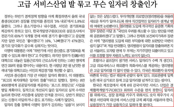동아일보 사설