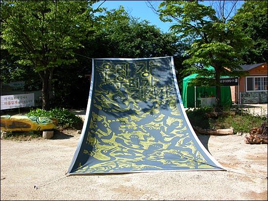'우리 강 우리가 지키자'... 여강선원 앞 마당에 걸려 있던 걸개 그림.