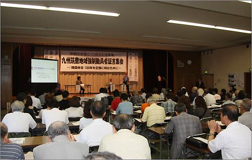 26일 이이즈카 시민회관에서 열린  '규슈지쿠호지역 강제동원노동자 증언 집회'.