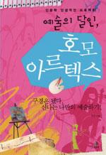 <예술의 달인, 호모 아르텍스-채운, 그린비출판사>