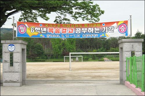 경기도 양주시 소재의 유양초등학교가 교문에 내걸었던 현수막.