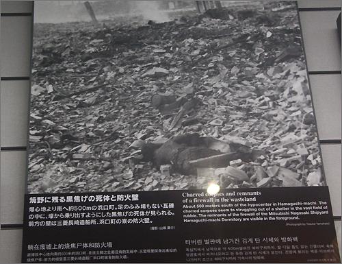 나가사키 시립 원폭자료관의 전시자료. 원폭으로 인한 처참한 상황이 사진으로 기록되어 있다.