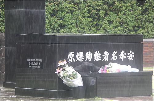 나가사키 폭심공원에 설치된 '봉안함'. 이곳에는 14만9000여 명의 원폭 희생자 명단이 들어 있다.