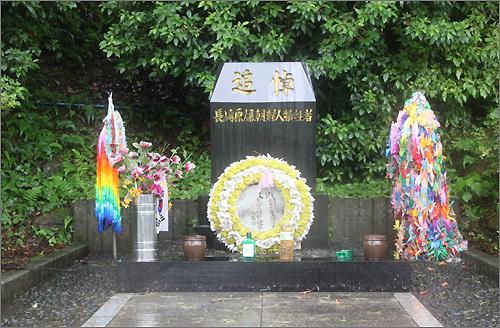 폭심공원에서 조금 떨어진 곳에 있는 '나가사키 원폭 조선인 희생자 위령비'.