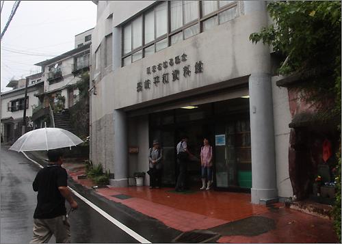 '오카 마사하루 기념 나가사키 평화자료관'.