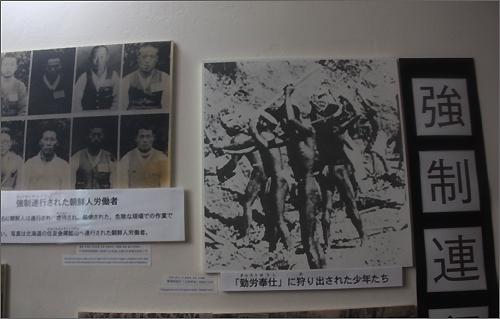 오카 마사하루 자료관에 전시된 전시물. 이곳에서는 조선인 강제 징용 노동자들에 대한 기록을 전시하고 있다.