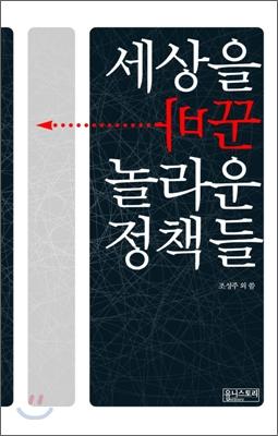 조성주씨가 쓴 책 <세상을 바꾼 놀라운 정책들> 표지