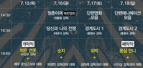 대구평화영화제 시간표.