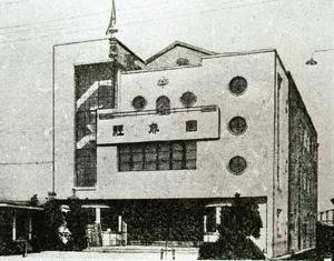 1934년 12월 신축된 단성사