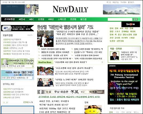 7월 17일 <뉴데일리> 누리집 메인 7월 17일 <뉴데일리> 누리집 메인화면. 후에 누리꾼의 창작물로 밝혀진 한상렬 목사의 기도문 관련 기사가 중앙에 배치되어 있다.